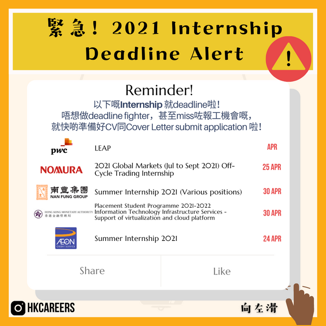 緊急!2021 Apr Internship Deadline Alert!