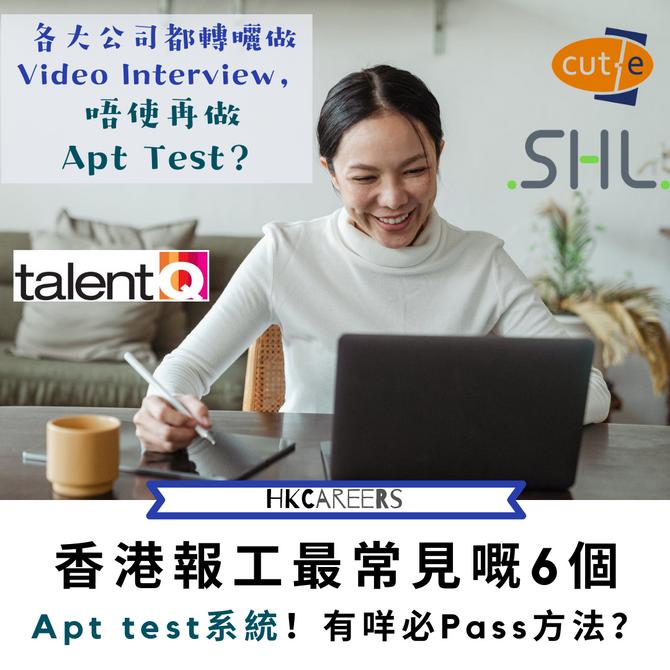 香港報工最常見嘅6個Apt test Systems!有咩必Pass方法?