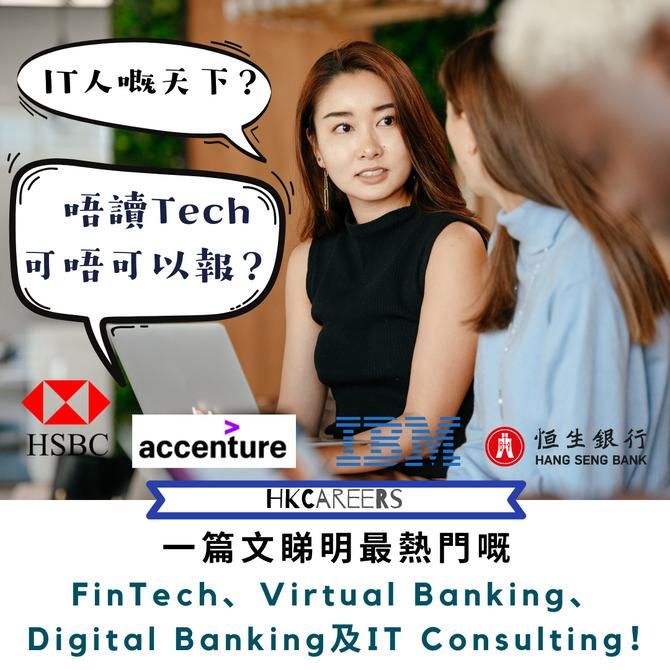一篇文睇明最熱門嘅FinTech、Virtual / Digital Banking及IT Consulting!