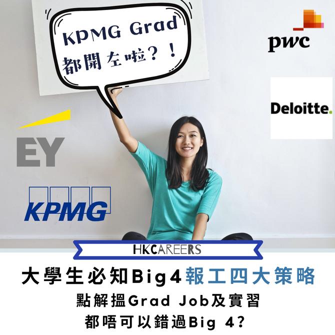 大學生必知Big 4報工四大策略!點解搵Grad Job及實習都唔可以錯過Big 4?