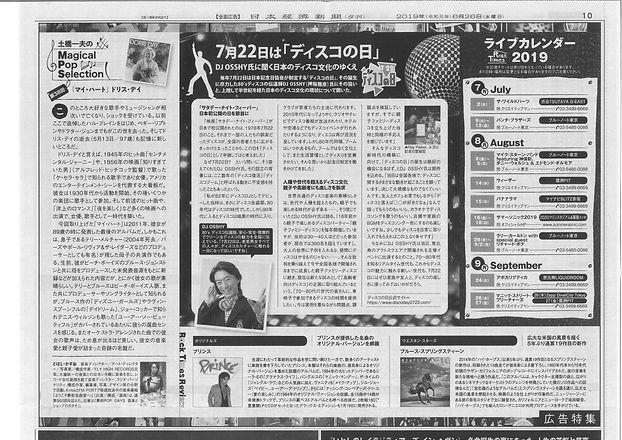 2019.06.26 日経夕刊 7.22はディスコの日.jpg
