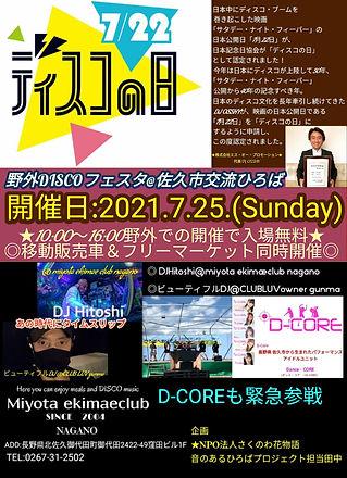 2021.7.25佐久市イベント.jpg