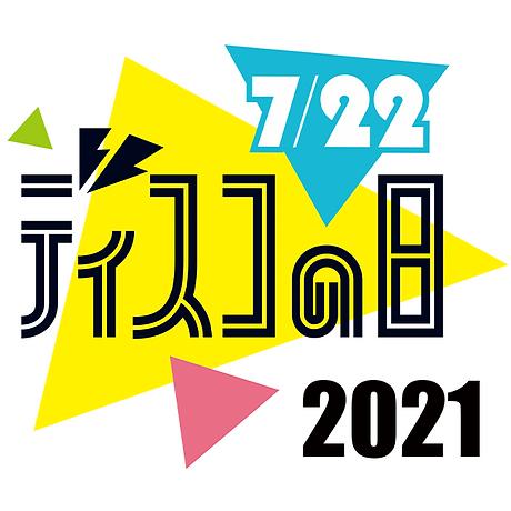ディスコの日2021.png
