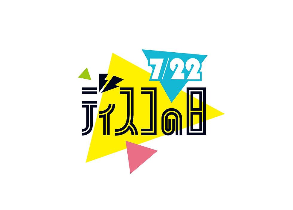 discoday_logo2019%E5%A4%A7_edited.jpg