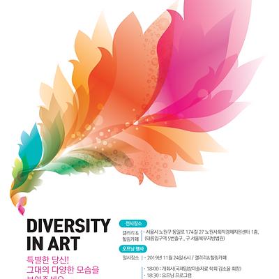 2019 Diversity In Art