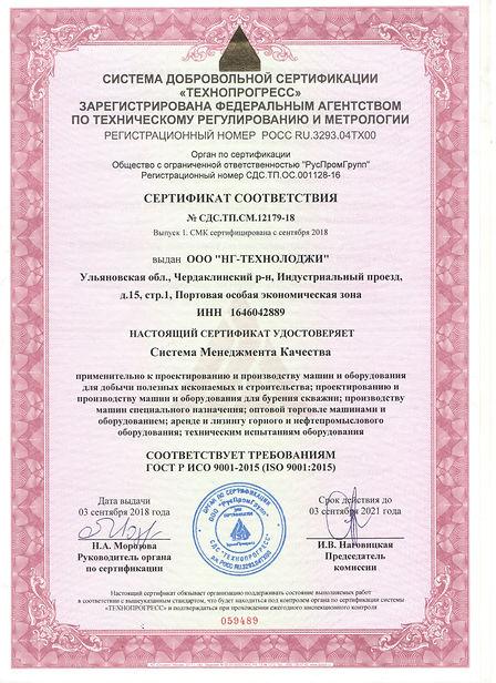 Сертификат ИСО 9001 НГ-ТЕХНОЛОДЖИ.jpg