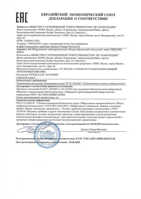 Декларация соответствия на пакеры(новая)