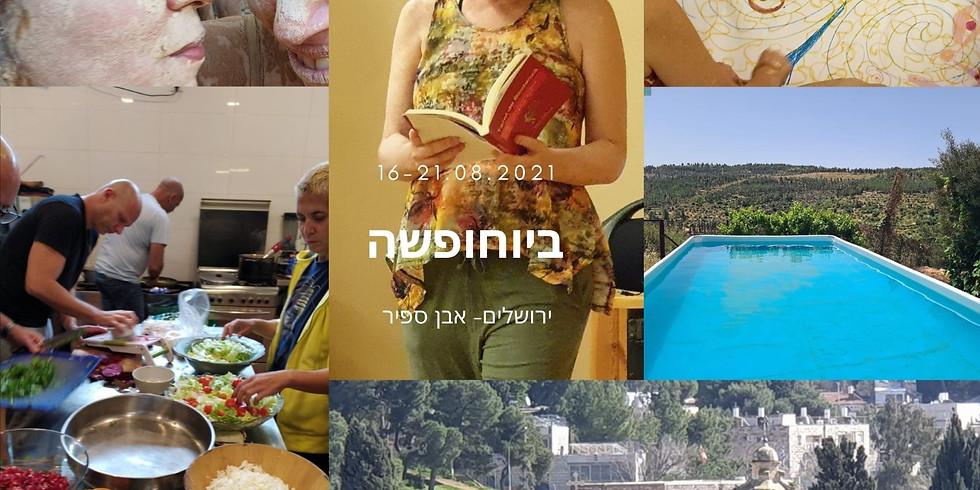 BioVacations - Jerusalem