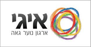 איגי ארגון הנוער הגאה