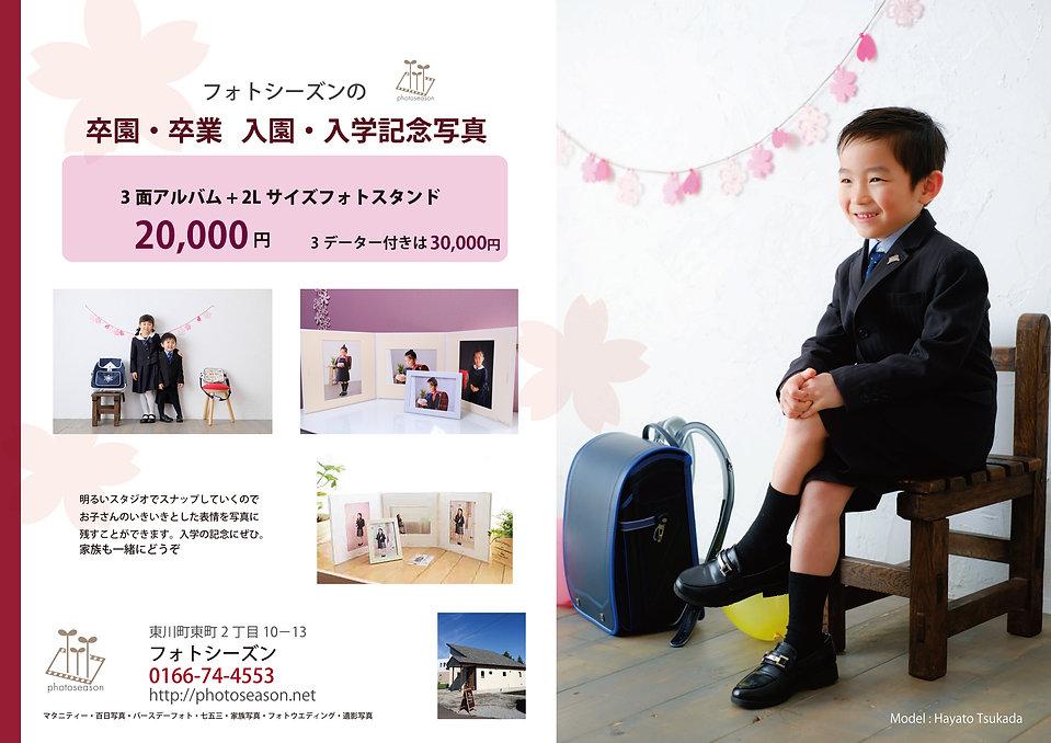 入学チラシ2019_3.jpg