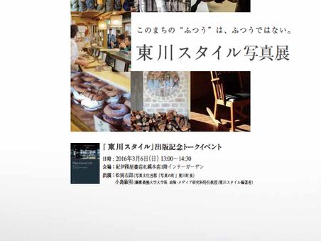 「東川スタイル写真展」