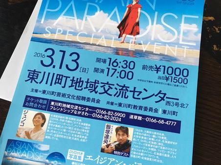 3/13はライブ「ASIAN PARADISE」