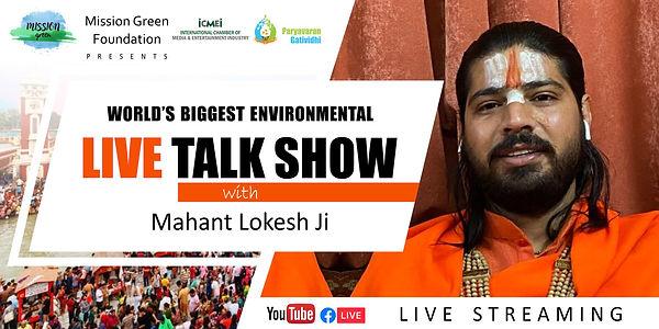 Mahant Lokesh Ji.jpg