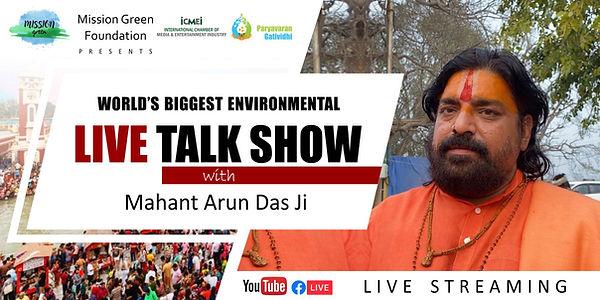 Mahant Arun Das Ji.jpg