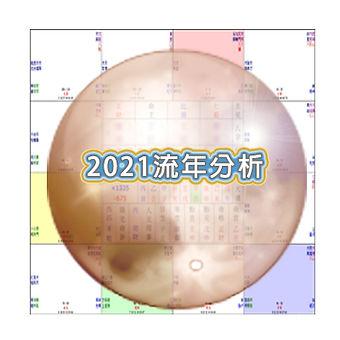 2021流年.jpg