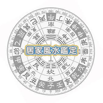 居家風水鑑定.jpg