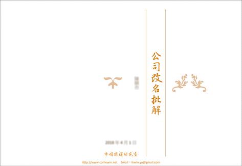 陳顗亦公司命名-1-2.png