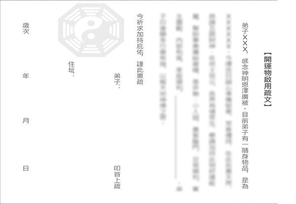 開運書-5.png