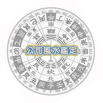 公司風水鑑定.jpg