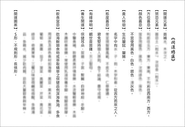 開運書-3.png