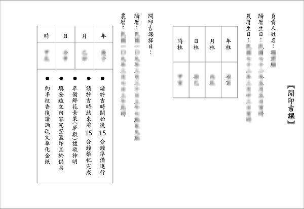 開印擇日-2.png
