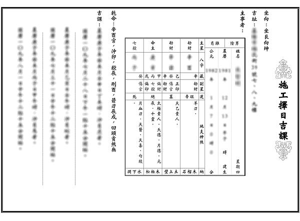 施工擇日-3.png