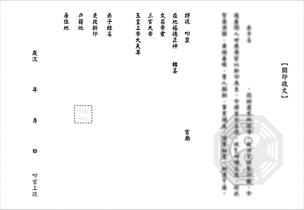開印擇日-3.png