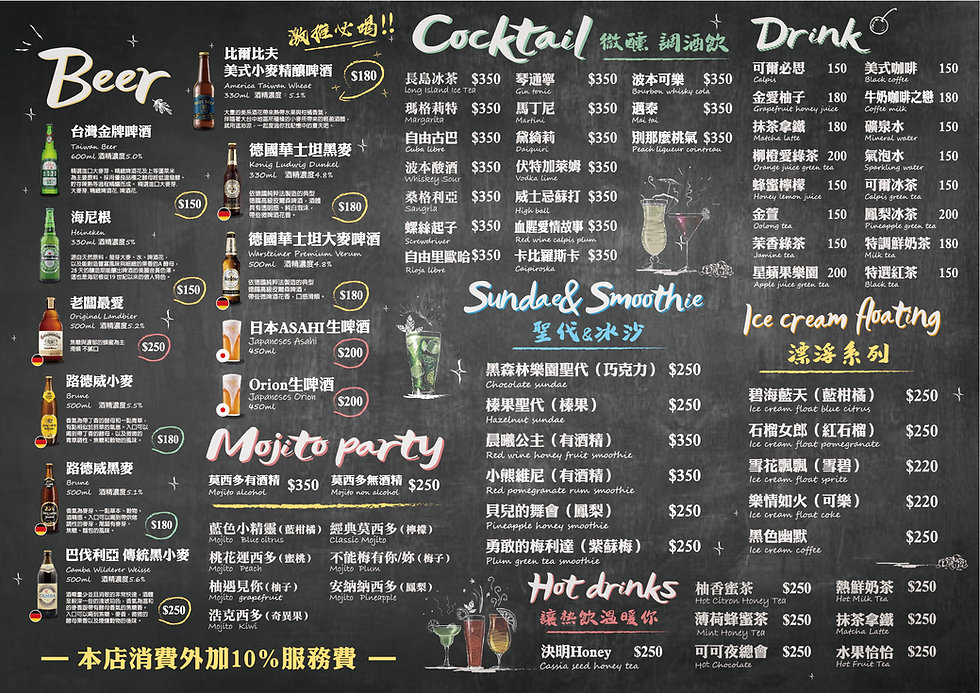 1100504-22pire飲料菜單2 1-01.jpg