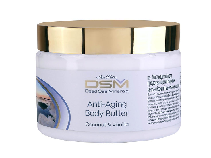 Anti-aging body butter with Coconut and Vanilla