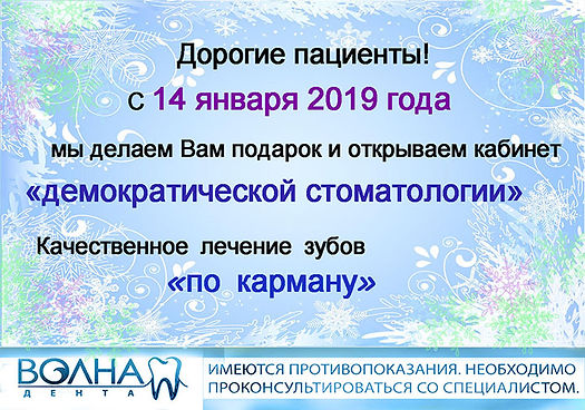 14-01-2018-demokratich-stomat.jpg