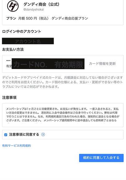 スクリーンショット 2021-07-02 13.58_edited.jpg