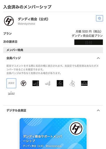 スクリーンショット 2021-07-02 14.00_edited.jpg