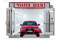 פחחות וצבע לרכב | רכב חלופי חינם | פחחות / צבע לרכב | צבעים מקוריים