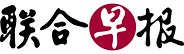 Lianhe Zaobao logo.png