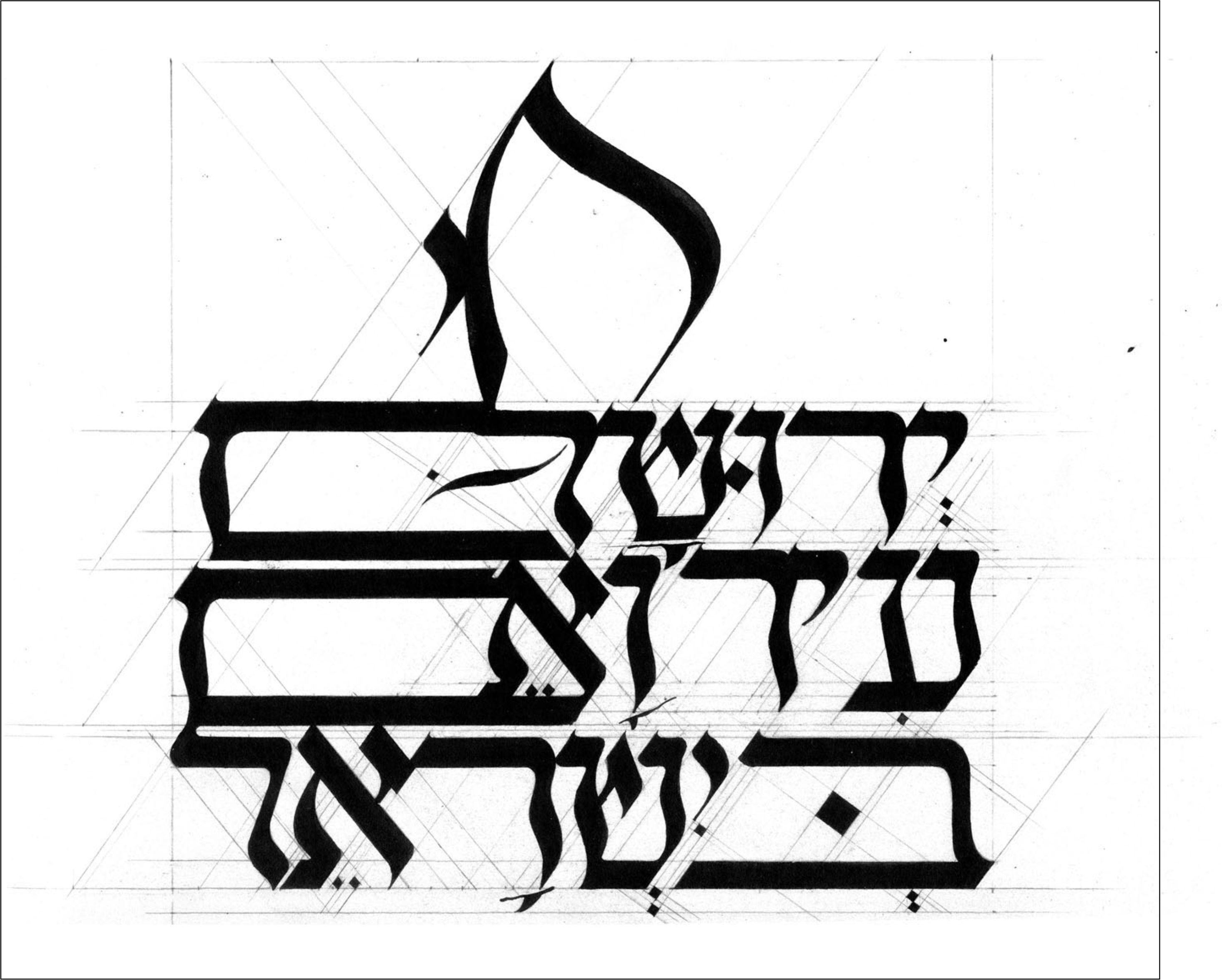 портфолио _еврейская каллиграфия_3