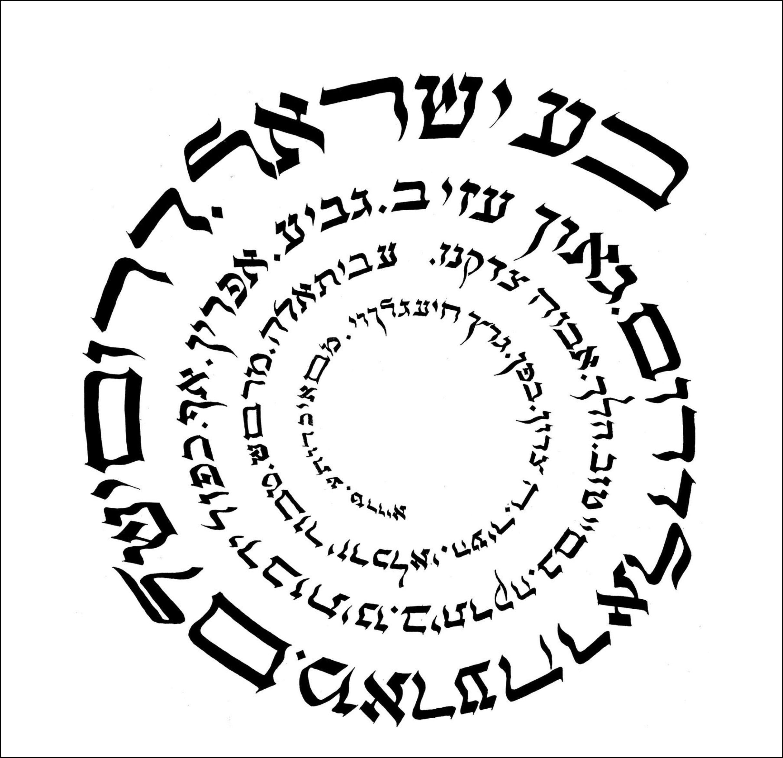 портфолио _еврейская каллиграфия_6