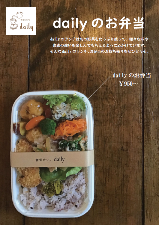 daily弁当2021.png