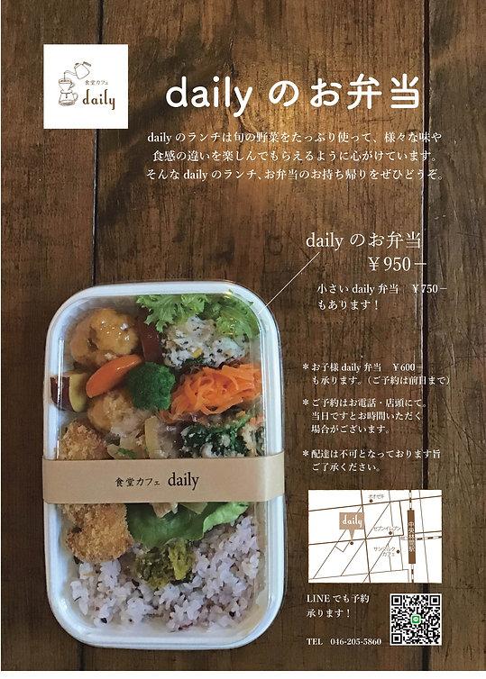 お弁当 ポスティング用 2-01.jpg