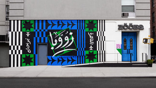 05_Zooba_Mural_Front-View.jpg