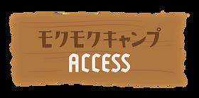プレートアクセス.png