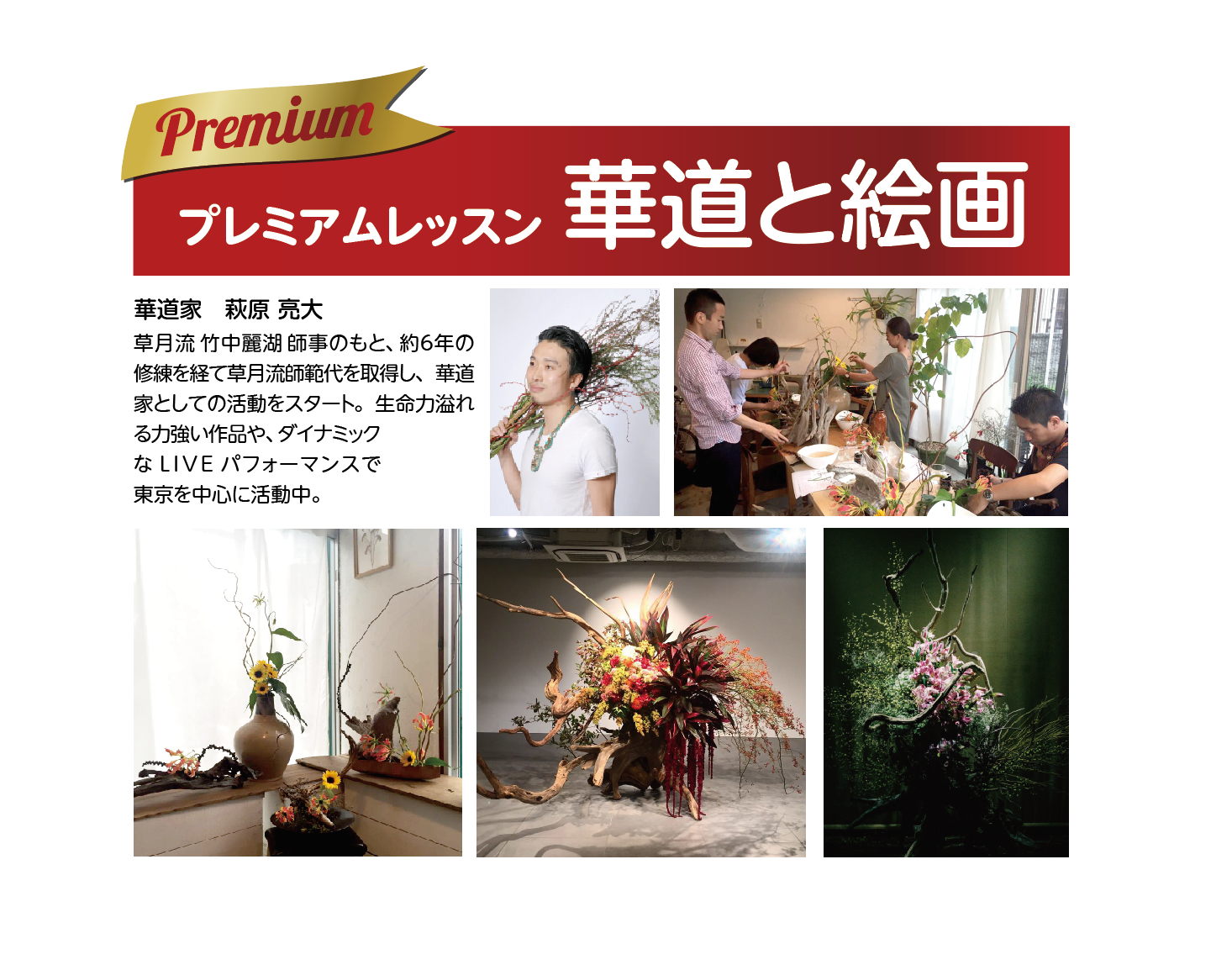 華道と絵画 7/29(木)13:00-15:00