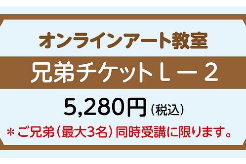 オンラインアート教室兄弟L-2チケット