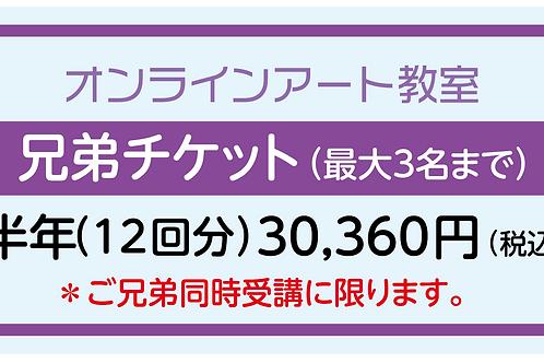 オンラインアート教室兄弟チケット(半年/12回)