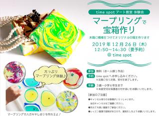 12/26マーブリングで宝箱作り 無料体験会!締切間近