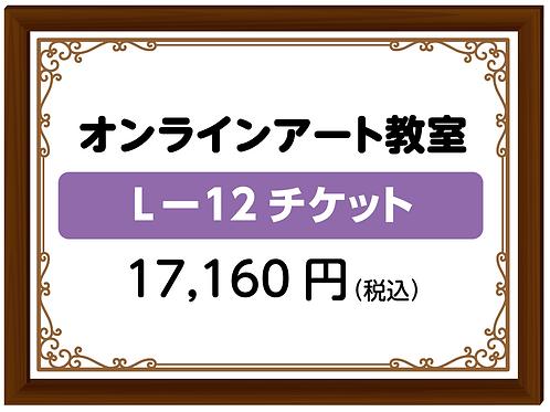オンラインアート教室L-12チケット