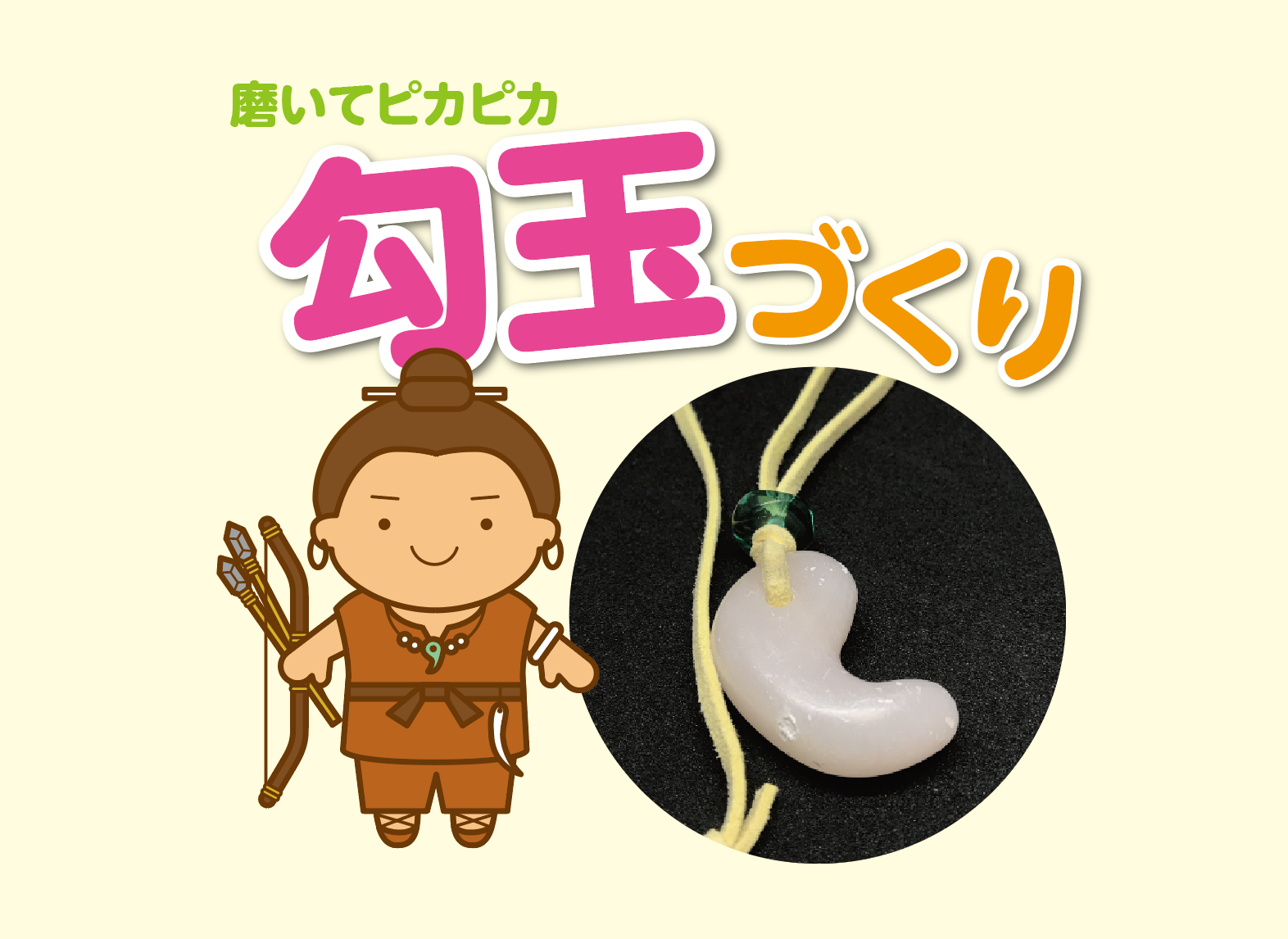 勾玉作り 7/28(水)10:00-12:00