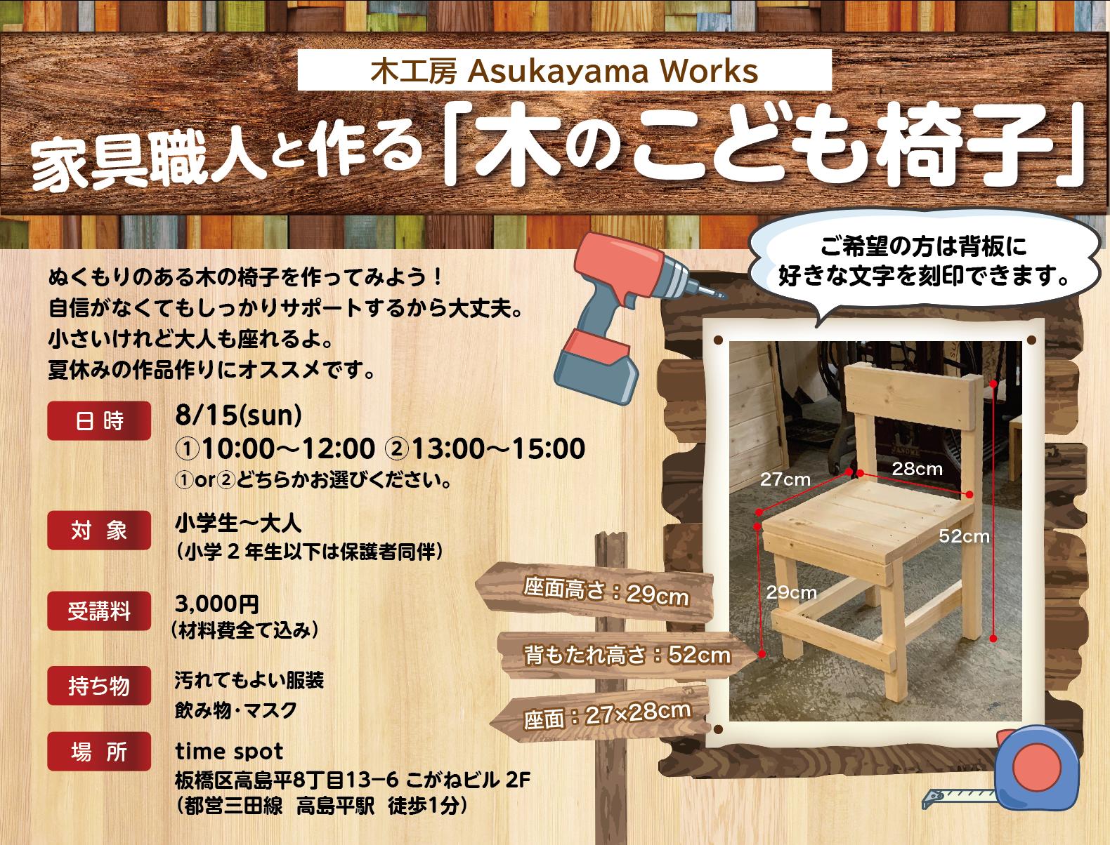 木のこども椅子作り〔8/15(日)10:00〜12:00〕