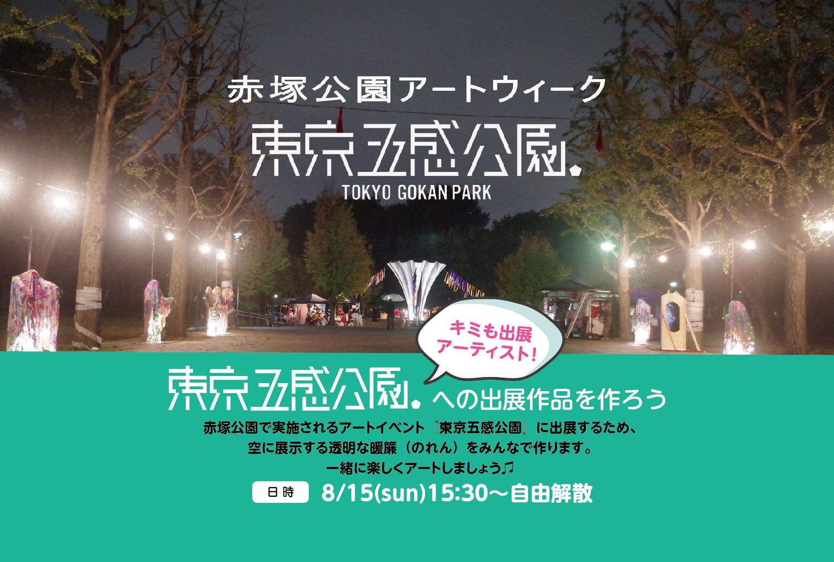 アートイベントに参加しよう〔8/15(日)15:30〜〕