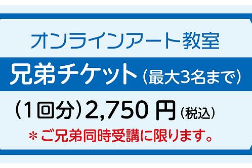 オンラインアート教室兄弟チケット(1レッスン/最大3名))