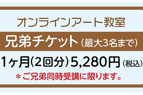 オンラインアート教室兄弟チケット(1ヶ月/2回)